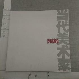 当代美术家——陈铁泉(签赠本)