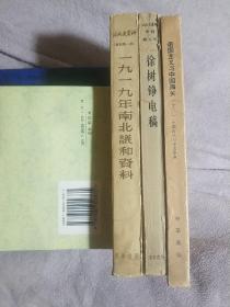 徐树铮电稿 中国海关与辛亥革命 一九一九年南北议和资料(总3册)