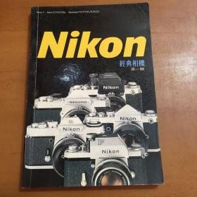 Nikon经典相机(第一辑)