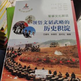 军事文化解读   领悟文韬武略的历史积淀