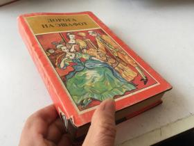 俄文原版1993年【内容如图】492页