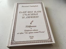 俄文原版2003年【内容如图  扉页有签名】418页