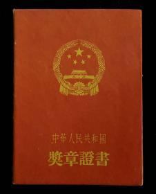 中华人民共和国奖章证书(解放奖章)