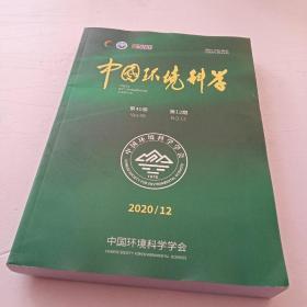 中国环境科学 2020年12期 第40卷