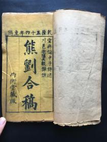 乾隆54年重镌   两衡堂藏版  《熊刘合稿》一册