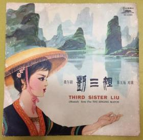 黑胶老唱片:歌舞剧【刘三姐】 第五场对歌、1片2面---M2386、中国唱片、有歌词