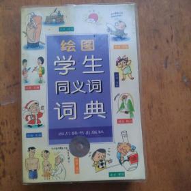 绘图学生同义词词典