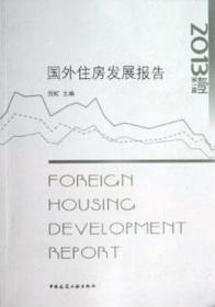 国外住房发展报告(2013第1辑) 9787112159826 倪虹 中国建筑工业出版社 蓝图建筑书店