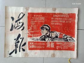 1967年上海市工读大专院校联合大会筹备处。海报
