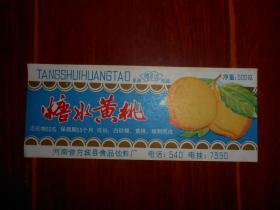 80年代老商标 老标签类:博望坡牌糖水黄桃 河南省方城县食品饮料厂(自然旧保真品正品 年代品相自鉴 免争议)