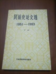 民族史论文选(1951--1983) 下