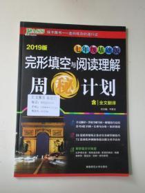 完形填空与阅读理解周秘计划含全文翻译(七年级基础版 2019版)(附答案)