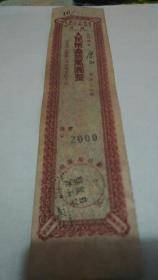 少见50年代中国人民邮政国内(定额)汇票凭条—人民币叁拾万圆整【盖有江西南昌1953年12月六日邮戳】