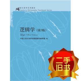 逻辑学(第3三版) 中国人民大学哲学院逻辑学教研室 中国人民大学