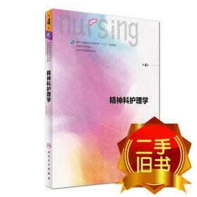精神科护理学第四4版/本科护理 刘哲宁//杨芳宇 人民卫生出版社