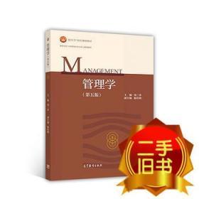 管理学第五5版周三多陈传明高等教育出版社 9787040493856