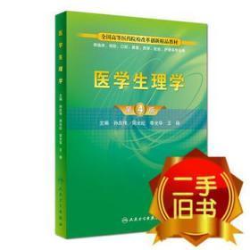 医学生理学第四4版/创新教材 孙庆伟、周光纪、李光华、王杨 人