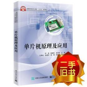 单片机原理及应用 付华 电子工业出版社 9787121304675