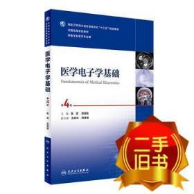 医学电子学基础第四4版 鲁雯、郭明霞 人民卫生出版社 9787117236171