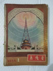 无线电(1955年合订本全12期)