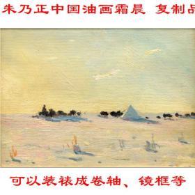 朱乃正中国油画霜晨 复制品 微喷画芯 可装裱 画框横幅横披3AF3