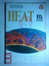 自然科学初级读物[5]热 [英汉对照 加彩图]