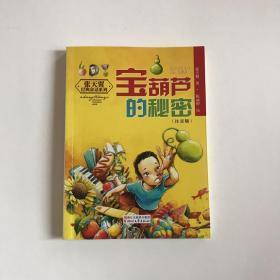 张天翼经典童话系列:宝葫芦的秘密 注音版  正版现货