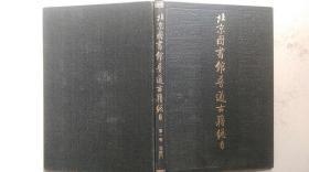 1990年书目文献出版社出版《北京图书馆普通古籍总目》(第一卷、目录门)一版一印