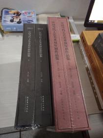 2012中国当代工艺美术双年展作品集(上下册)+中国当代工艺美术双年展作品集:2014北京 上下册,2套合售 未拆封