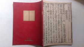 2004年北京瀚海拍卖有限公司迎春拍卖会《中国古籍善本--瀚海》图录画册