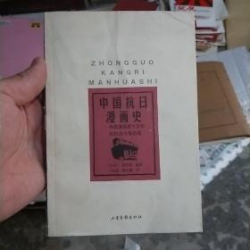 中国抗日漫画史,中国漫画家15年的抗日斗争历程