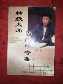 名家经典:特级大师陶汉明专集(仅印5000册)
