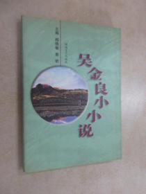 吴金良小小说   有吴金良签名