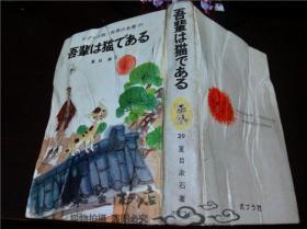 日本原版日文 ポプラ社版 世界の名著29 吾辈は猫であゐ 夏日瀬石 昭和43年 大32开硬精装