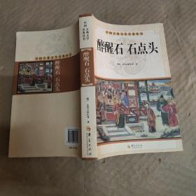 中国古典文学名著丛书 醉醒石 石点头