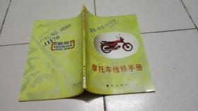 嘉陵——本田JH70型摩托车维修手册
