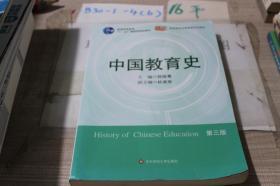 中国教育史第三版