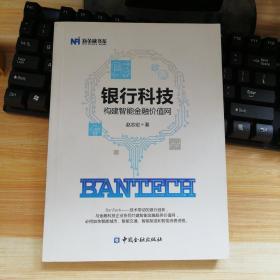 BanTech 银行科技 构建智能金融价值网