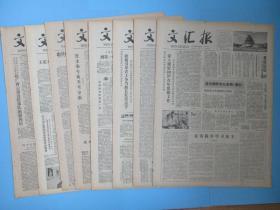 生日报 文汇报1979年3月20日21日22日23日24日25日26日27日报纸(单日价格)
