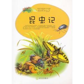 昆虫记/世界儿童经典文学名著