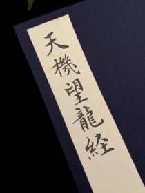 天机望龙经 吴景鸾著 此书原版为清代刊本 地理风水堪舆寻龙点穴书籍 宣纸线装影印古籍