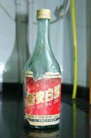 新安白酒酒瓶