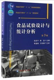 食品试验设计与统计分析 第3三版 张吴平 9787565517419