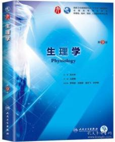 新版 生理学第9版第九版 人民卫生出版社