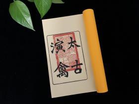 太古演禽 原本为光绪年间木刻版 此书记载了古代一种利用二十八宿拆字占卜的预测方法 测字测数字 弥足珍贵 可收藏的宣纸线装影印古籍