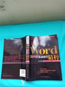 Word 2010实战技巧精粹(大厚本)