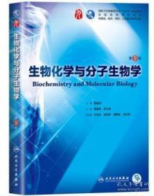 新版 生物化学与分子生物学第9版 第九版 人民卫生出版社