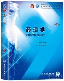 新版药理学第9版、人民卫生出版社药理学第九版-杨宝峰、陈建国主编