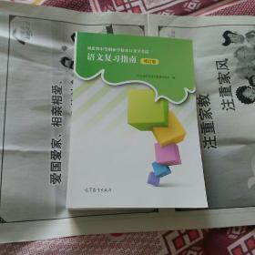 河北省中等职业学校对口升学考试语文复习指南修订版(正文完好,无勾画笔记)
