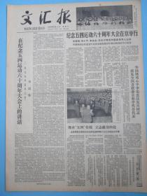生日报 文汇报1979年5月4日报纸(青年节)